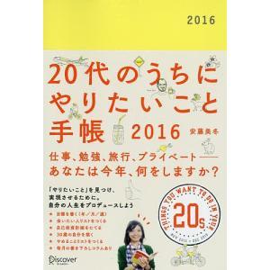 著:安藤美冬 出版社:ディスカヴァー 発行年月:2015年09月