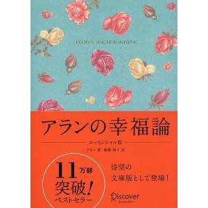 アランの幸福論 ギフト版 / アラン / 齋藤慎子|bookfan