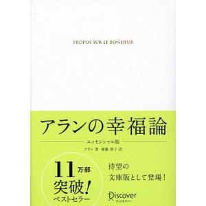 著:アラン 訳:齋藤慎子 出版社:ディスカヴァー・トゥエンティワン 発行年月:2015年11月