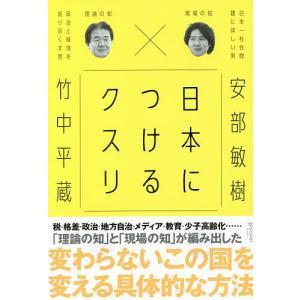 日本につけるクスリ / 安部敏樹 / 竹中平蔵