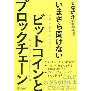 いまさら聞けないビットコインとブロックチェーン / 大塚雄介