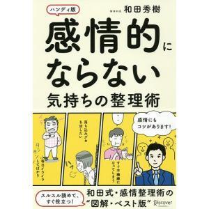 著:和田秀樹 出版社:ディスカヴァー・トゥエンティワン 発行年月:2017年01月 キーワード:ビジ...
