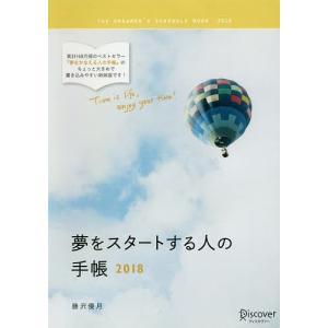 夢をスタートする人の手帳2018/藤沢優月