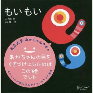もいもい / 市原淳 / 開一夫 / 子供 / 絵本 bookfan