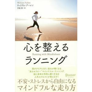 心を整えるランニング / ウィリアム・プーレン / 児島修