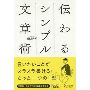 伝わるシンプル文章術 / 飯間浩明