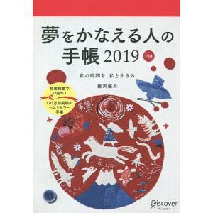 著:藤沢優月 出版社:ディスカヴァー 発行年月:2018年09月