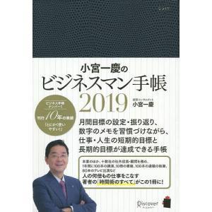 小宮一慶のビジネスマン手帳2019/小宮一慶