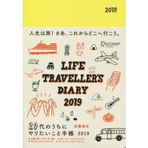 著:安藤美冬 出版社:ディスカヴァー 発行年月:2018年09月