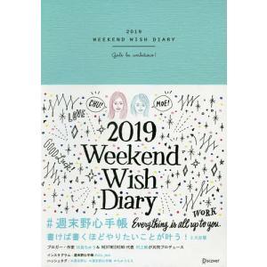 週末野心手帳2019 ティファニーブルー/はあちゅう/村上萌