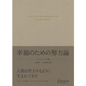 幸福のための努力論 エッセンシャル版 / 幸田露伴 / 三輪裕範