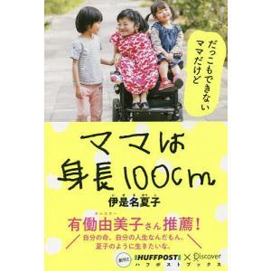 ママは身長100cm / 伊是名夏子