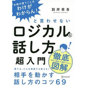 著:別所栄吾 出版社:ディスカヴァー・トゥエンティワン 発行年月:2019年04月 キーワード:ビジ...