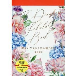 著:藤沢優月 出版社:ディスカヴァー 発行年月:2019年09月