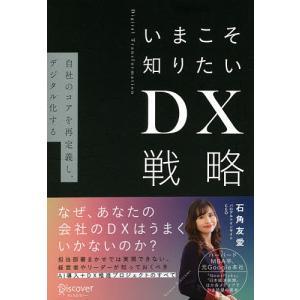 いまこそ知りたいDX戦略 自社のコアを再定義し、デジタル化する Digital Transformation / 石角友愛 bookfan