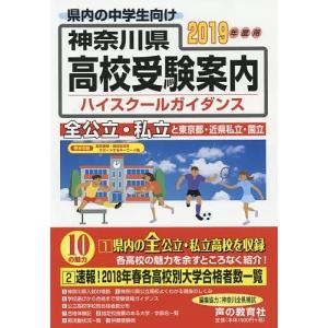 神奈川県高校受験案内(ハイスクールガイダンス) 2019年度用 / 声の教育社編集部