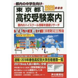 東京都高校受験案内 2020年度用 / 声の教育社編集部