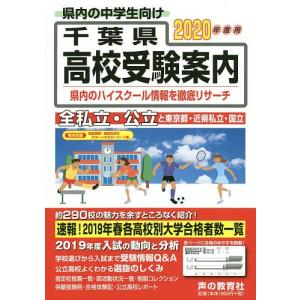 千葉県高校受験案内 2020年度用 / 声の教育社編集部