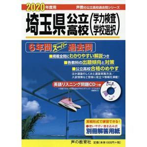 埼玉県公立高校(学力検査・学校選択)