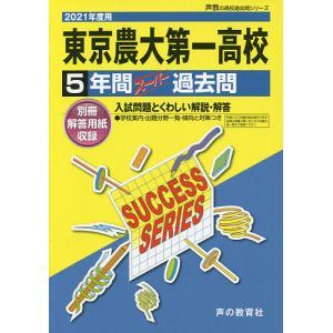 東京農業大学第一高等学校 5年間スーパー|bookfan