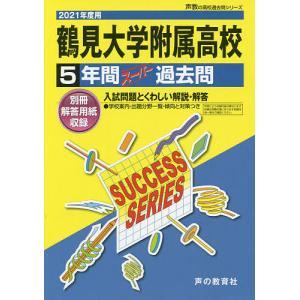 鶴見大学附属高等学校 5年間スーパー過去|bookfan