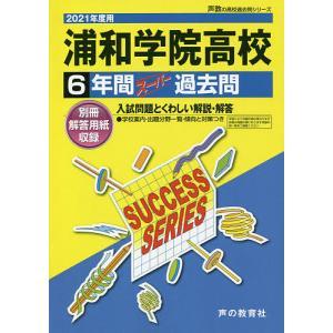 浦和学院高等学校 6年間スーパー過去問|bookfan