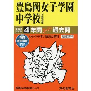 豊島岡女子学園中学校 4年間スーパー過去|bookfan