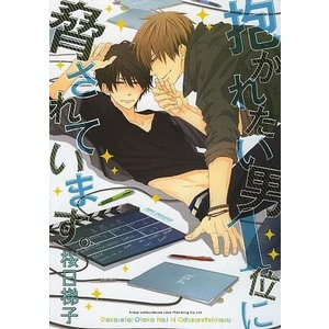 抱かれたい男1位に脅されています。 / 桜日梯子|bookfan
