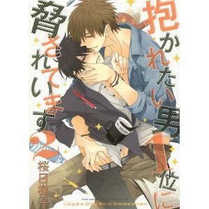 抱かれたい男1位に脅されています。 2 / 桜日梯子|bookfan