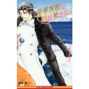 豪華客船で恋は始まる 12下/水上ルイの商品画像|ナビ