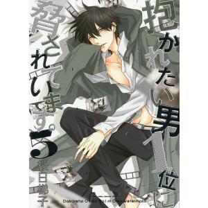 抱かれたい男1位に脅されています。 5/桜日梯子|bookfan