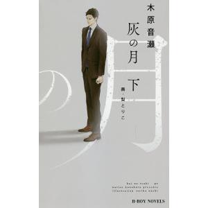 灰の月 下 / 木原音瀬|bookfan