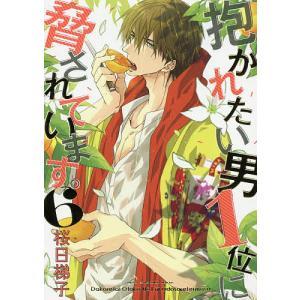 抱かれたい男1位に脅されています。 6 / 桜日梯子|bookfan