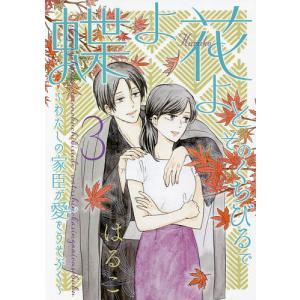 〔予約〕蝶よ花よとそのくちびるで 3 / はるこ|bookfan