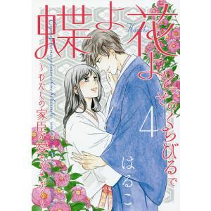 〔予約〕蝶よ花よとそのくちびるで 4 / はるこ|bookfan