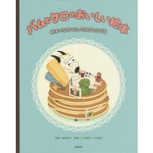 監修:島田ゆか 料理:八木佳奈 出版社:文溪堂 発行年月:2015年04月