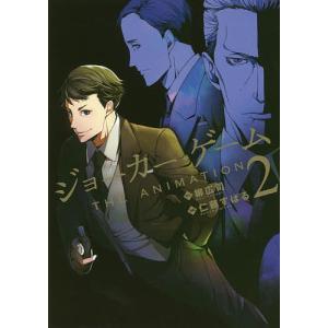 ジョーカー・ゲーム THE ANIM 2 / 仁藤すばる / 柳広司