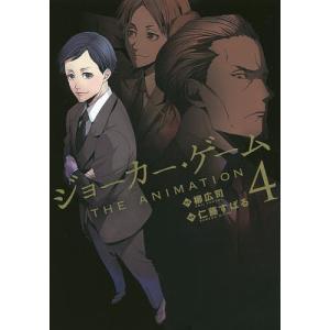 ジョーカー・ゲーム THE ANIM 4 / 仁藤すばる / 柳広司