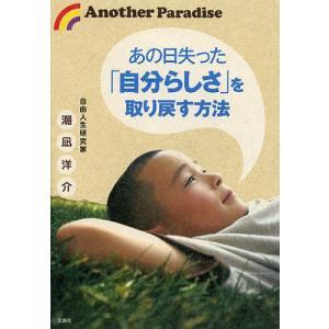 著:潮凪洋介 出版社:宝島社 発行年月:2013年02月