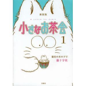 小さなお茶会 1 新装版 / 猫十字社