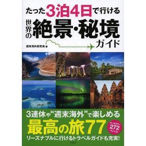 編:週末海外研究会 出版社:宝島社 発行年月:2013年06月