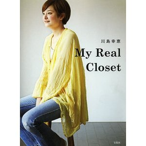 川島幸恵My Real Closet / 川島幸恵