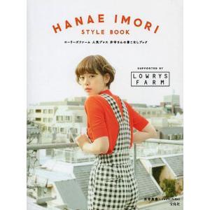 HANAE IMORI STYLE BOOK ローリーズファーム人気プレス井守さんの着こなしブック/井守英恵