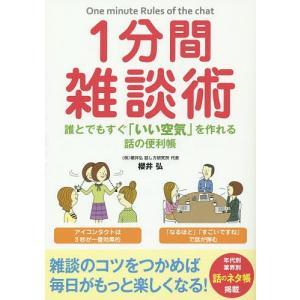 1分間雑談術 誰とでもすぐ「いい空気」を作れる話の便利帳 / 櫻井弘