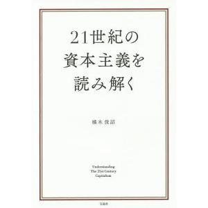 21世紀の資本主義を読み解く / 橘木俊詔