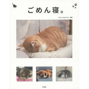 ごめん寝。 かわいくて笑える!眠る猫の写真集 / パシャっとmyペット