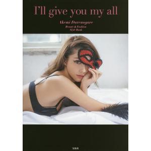 I'll give you my all Akemi Darenogare Beauty & Fashion Style Book/ダレノガレ明美