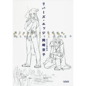 リバーズ・エッジ オリジナル復刻版 / 岡崎京子