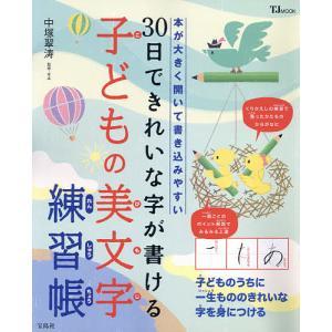 30日できれいな字が書ける子どもの美文字練習帳 本が大きく開いて書き込みやすい / 中塚翠涛