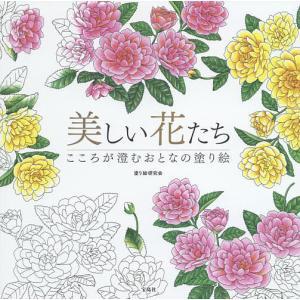 美しい花たち こころが澄むおとなの塗り絵 / 塗り絵研究会